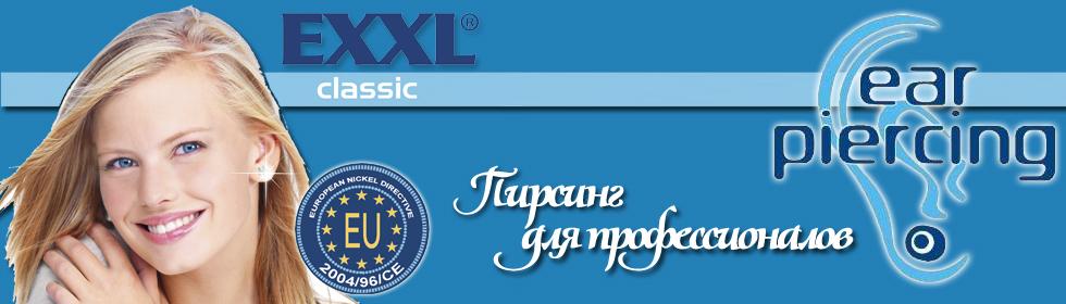 Exxl для прокалывания ушей -2